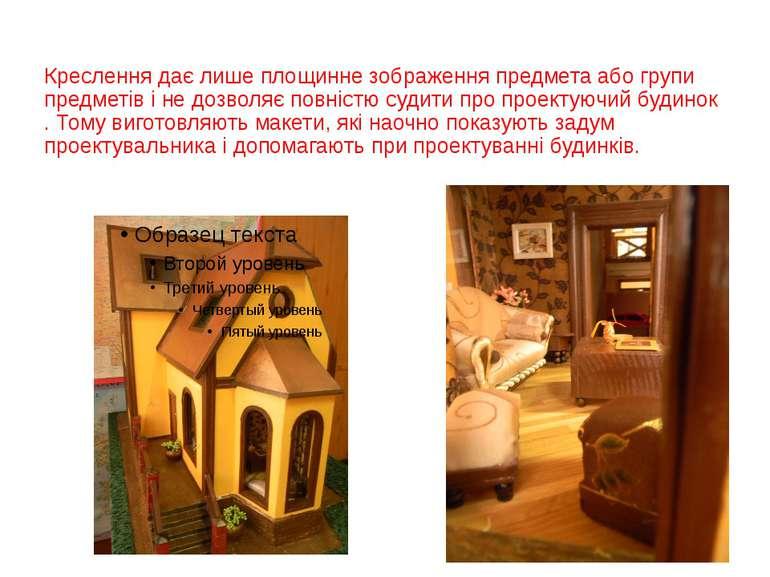 Креслення дає лише площинне зображення предмета або групи предметів і не дозв...