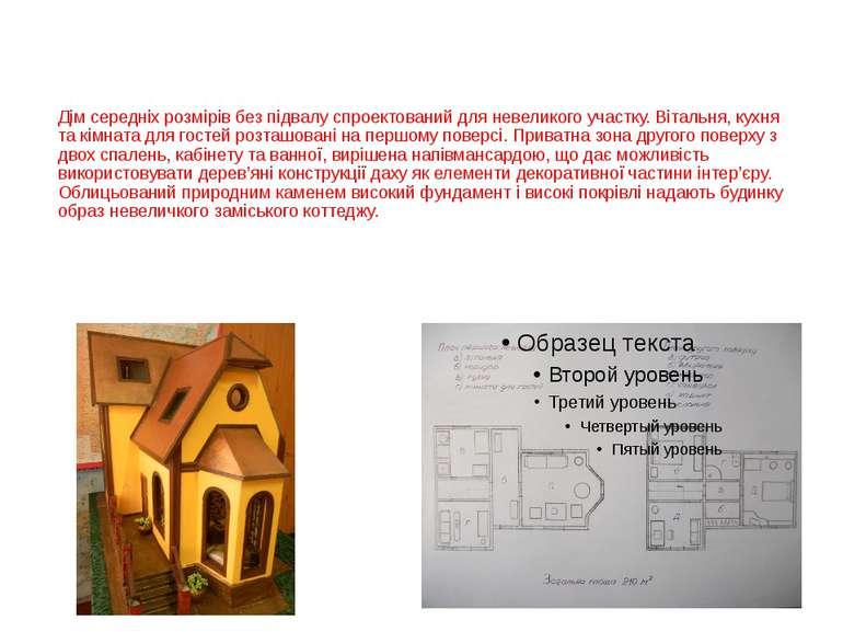 Дім середніх розмірів без підвалу спроектований для невеликого участку. Вітал...