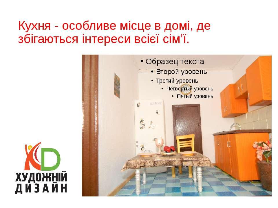Кухня - особливе місце в домі, де збігаються інтереси всієї сім'ї.