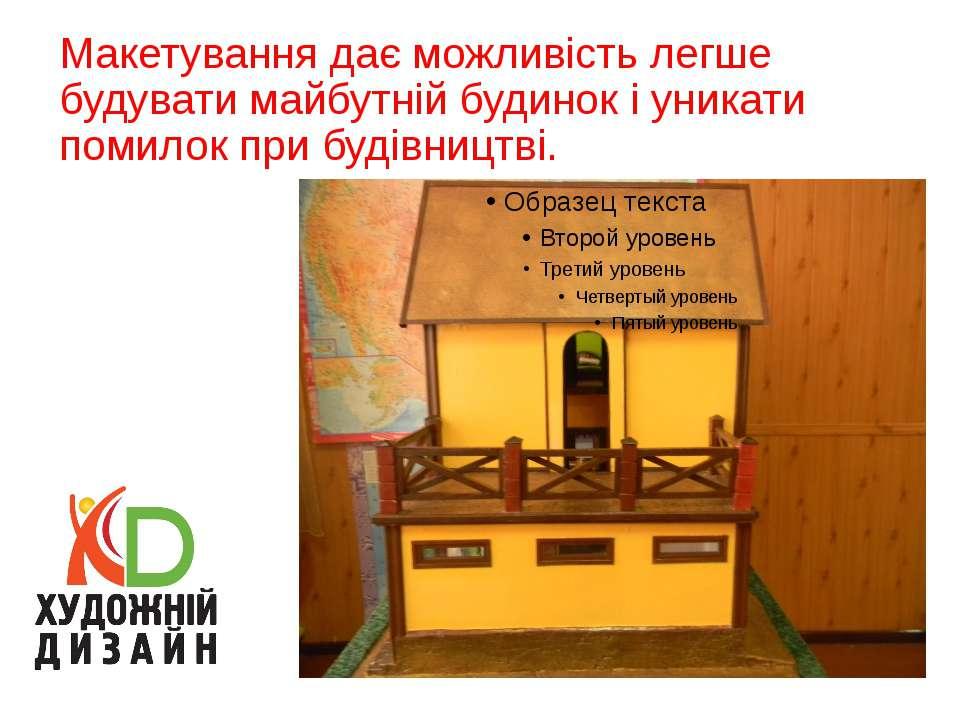 Макетування дає можливість легше будувати майбутній будинок і уникати помилок...