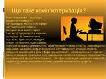 Що таке комп'ютеризація? Комп'ютеризація – це процес введення електронно-обчи...