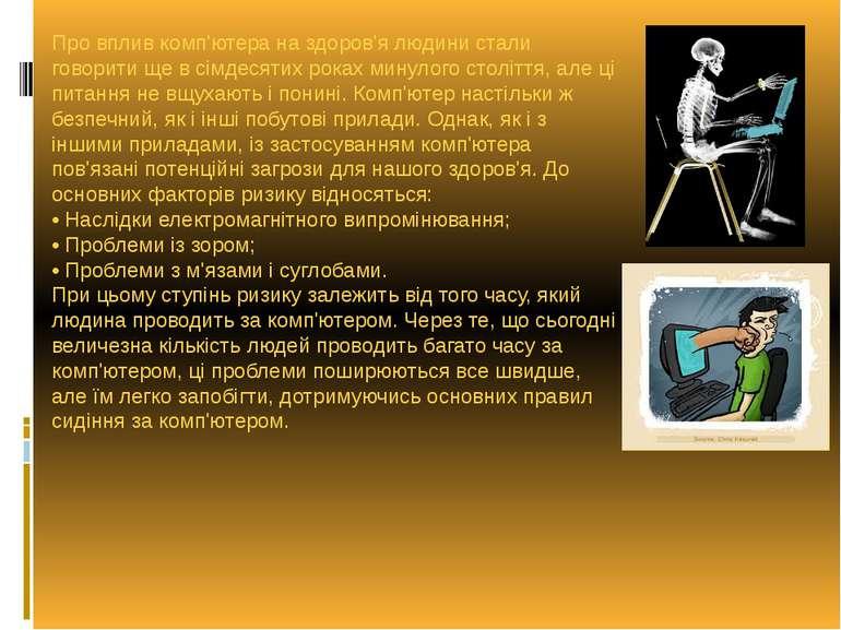 Про вплив комп'ютера на здоров'я людини стали говорити ще в сімдесятих роках ...