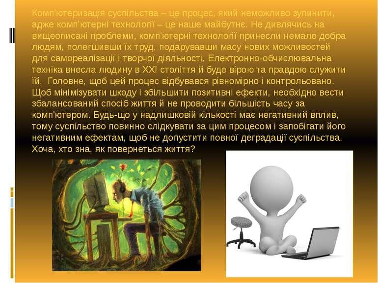 Комп'ютеризація суспільства – це процес, який неможливо зупинити, адже комп'ю...