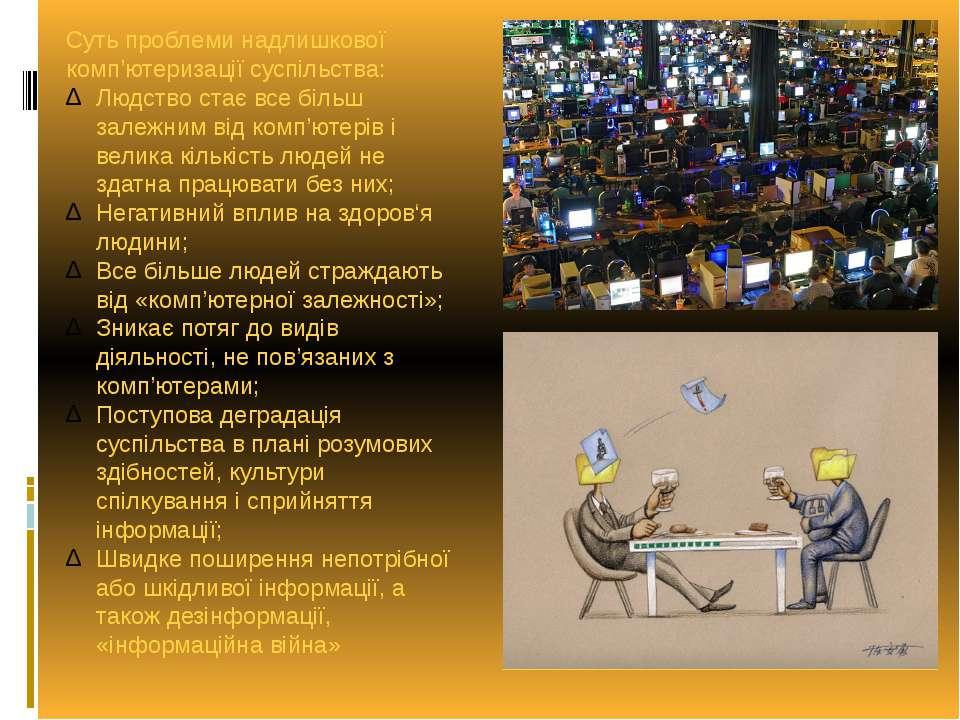 Суть проблеми надлишкової комп'ютеризації суспільства: Людство стає все більш...
