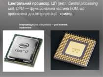 Центральний процесор, ЦП (англ. Central processing unit, CPU) — функціональна...