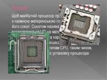 Socket Щоб майбутній процесор при апгрейді був сумісний з наявною материнсько...