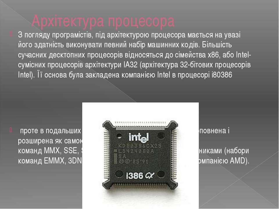 Архітектура процесора З погляду програмістів, під архітектурою процесора маєт...
