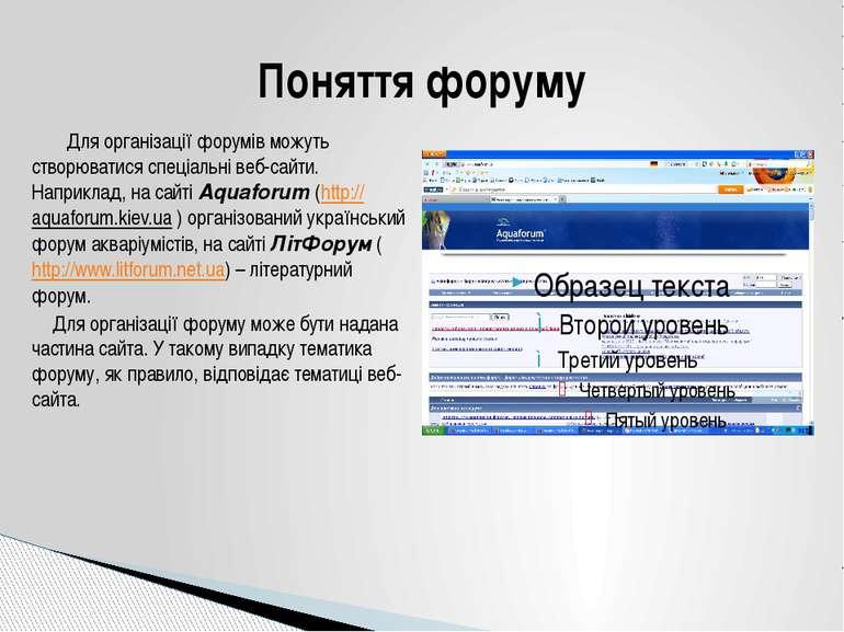Для організації форумів можуть створюватися спеціальні веб-сайти. Наприклад, ...