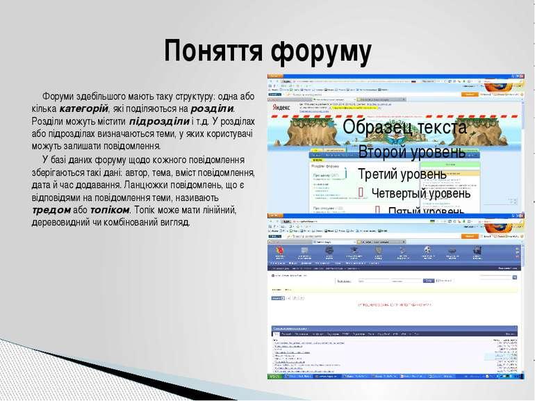 Форуми здебільшого мають таку структуру: одна або кілька категорій, які поділ...