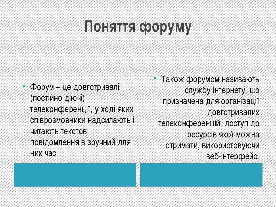 Поняття форуму Форум – це довготривалі (постійно діючі) телеконференції, у хо...