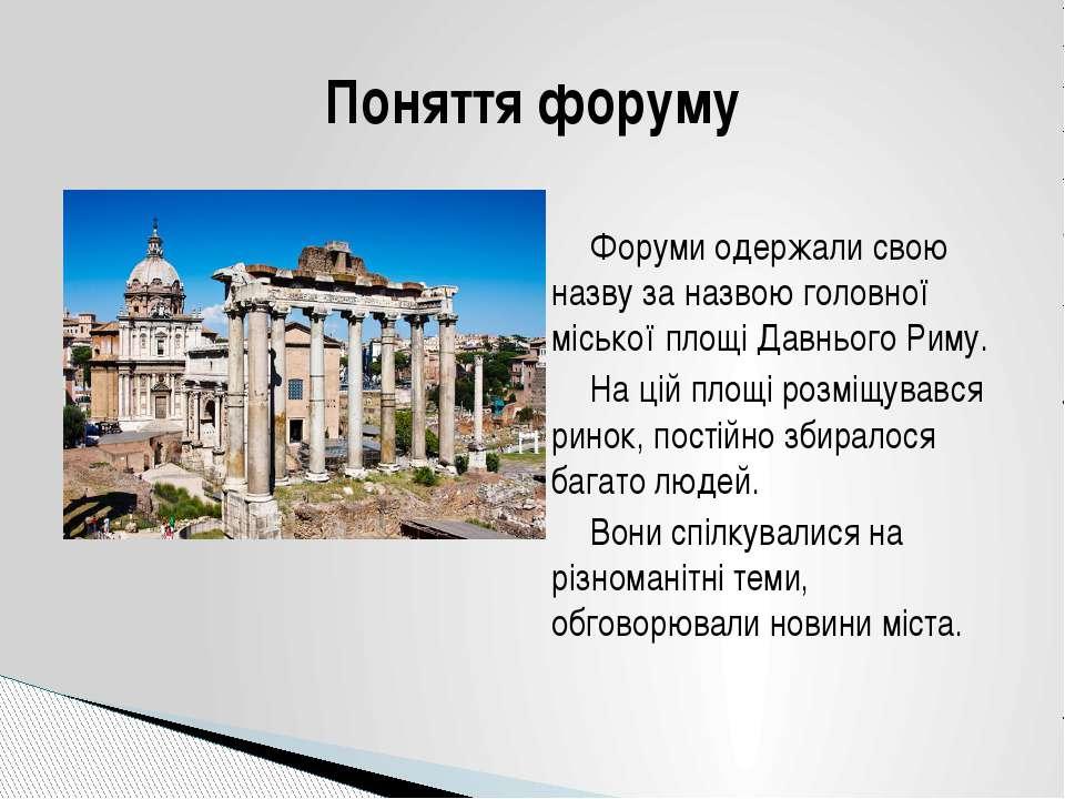 Форуми одержали свою назву за назвою головної міської площі Давнього Риму. На...