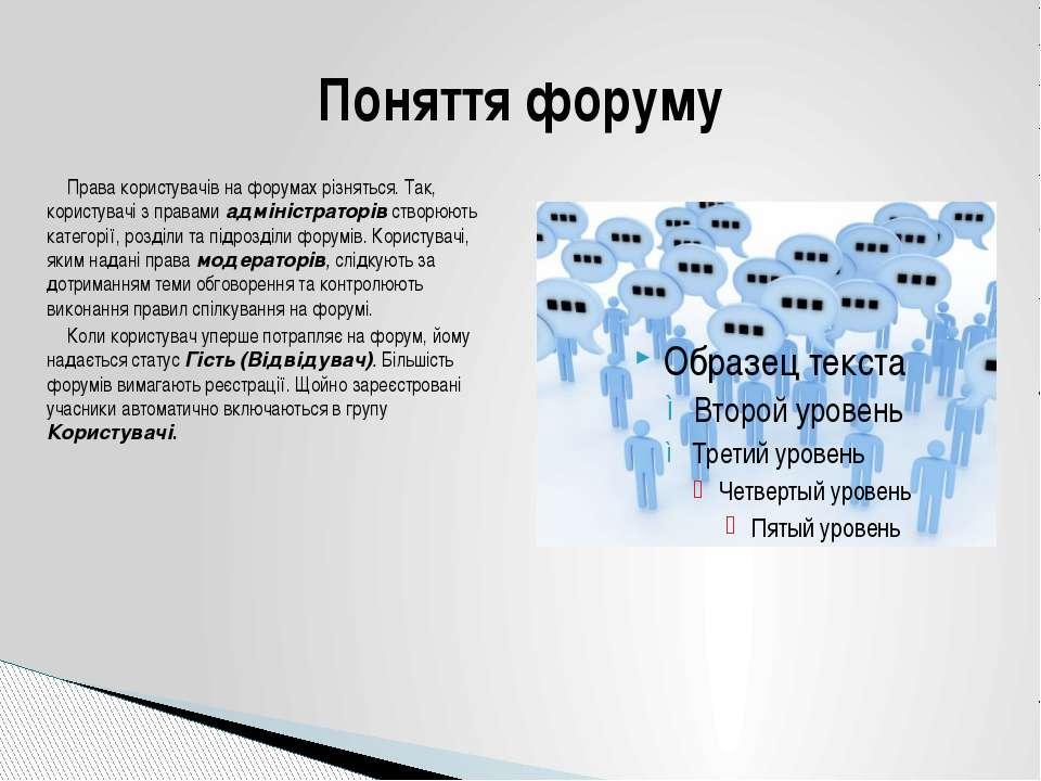 Права користувачів на форумах різняться. Так, користувачі з правами адміністр...