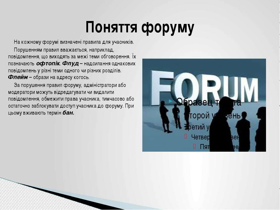 На кожному форумі визначені правила для учасників. Порушенням правил вважаєть...
