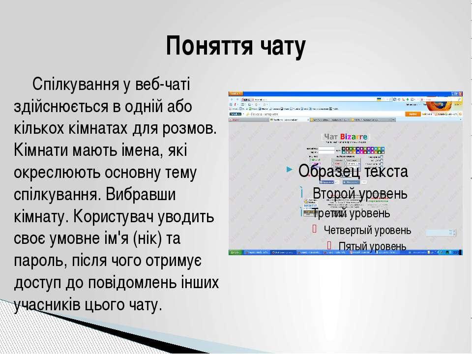 Спілкування у веб-чаті здійснюється в одній або кількох кімнатах для розмов. ...