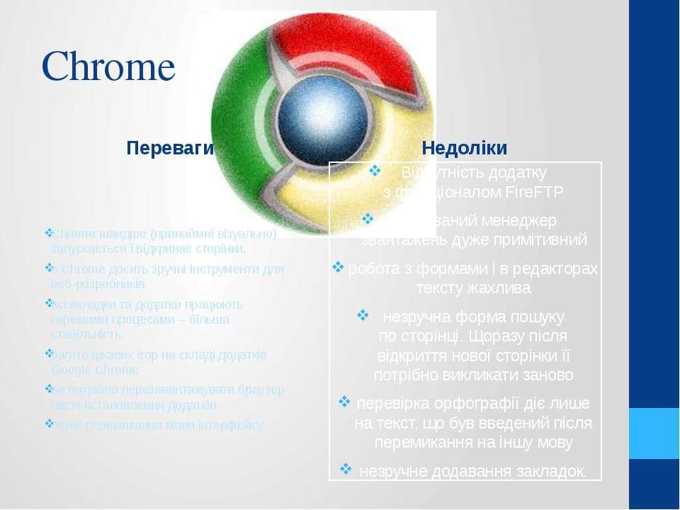 Chrome Переваги Chrome швидше (принаймні візуально) запускається і відкриває ...