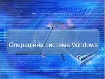 Операційна система Windows