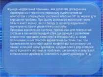Функція «віддалений помічник», яка дозволяє досвідченим користувачам і техніч...