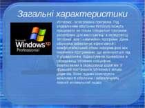Загальні характеристики . Windows - інтегрована програма. Під управлінням обо...