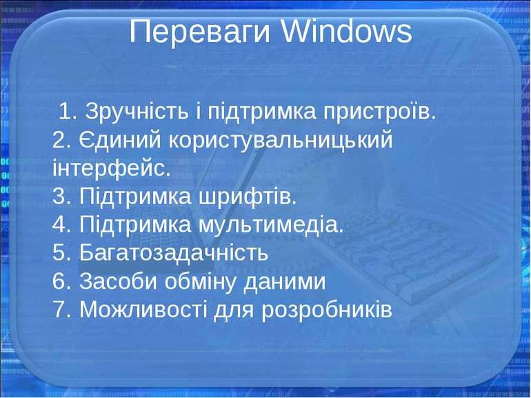 Переваги Windows 1. Зручність і підтримка пристроїв. 2. Єдиний користувальни...