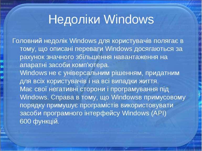 Недоліки Windows Головний недолік Windows для користувачів полягає в тому, що...