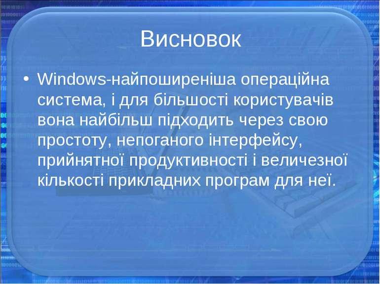 Висновок Windows-найпоширеніша операційна система, і для більшості користувач...
