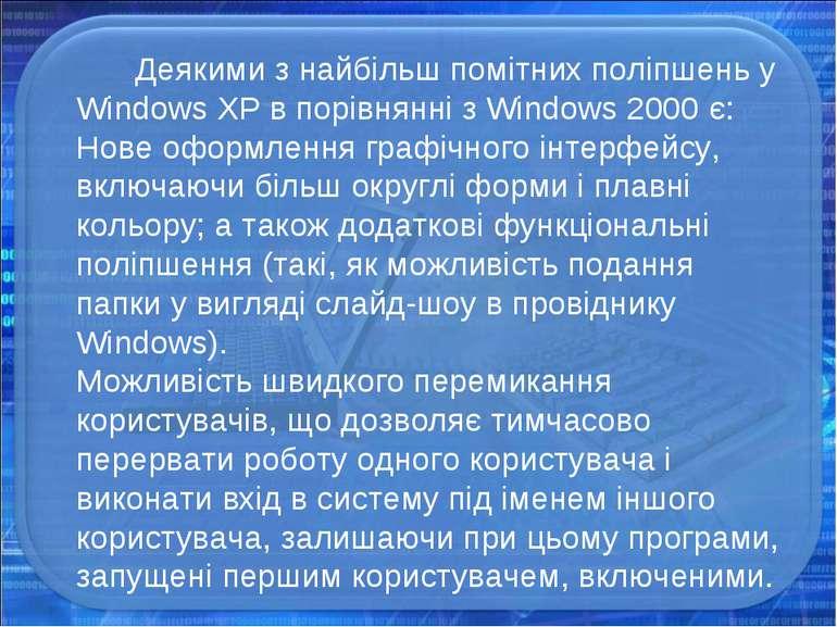 Деякими з найбільш помітних поліпшень у Windows XP в порівнянні з Windows 200...