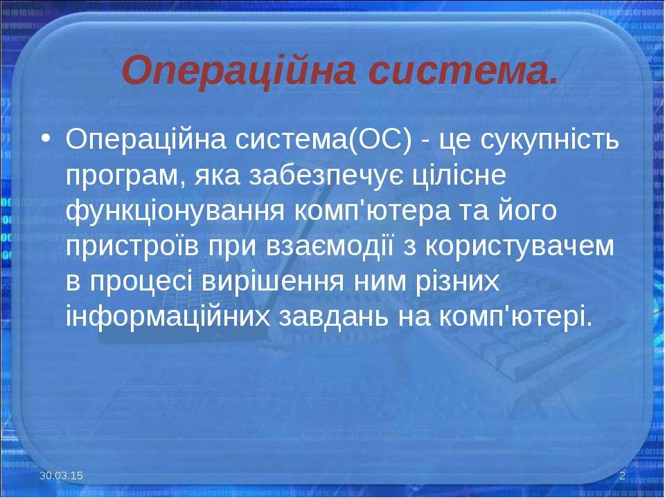 Операційна система. Операційна система(ОС) - це сукупність програм, яка забез...