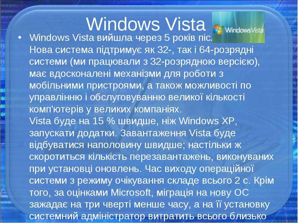 Windows Vista Windows Vista вийшла через 5 років після XP. Нова система підт...