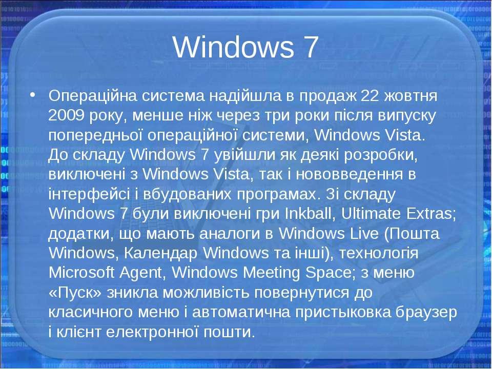 Windows 7 Операційна система надійшла в продаж 22 жовтня 2009 року, менше ніж...