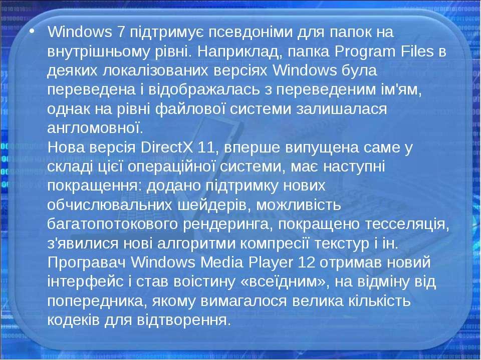 Windows 7 підтримує псевдоніми для папок на внутрішньому рівні. Наприклад, па...
