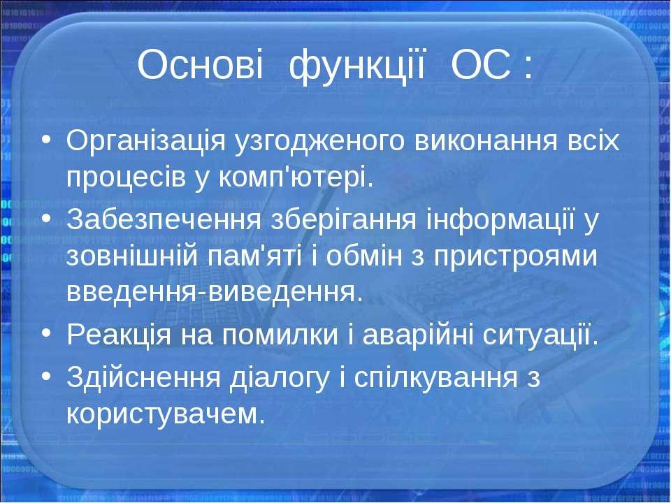 Основі функції ОС : Організація узгодженого виконання всіх процесів у комп'ют...