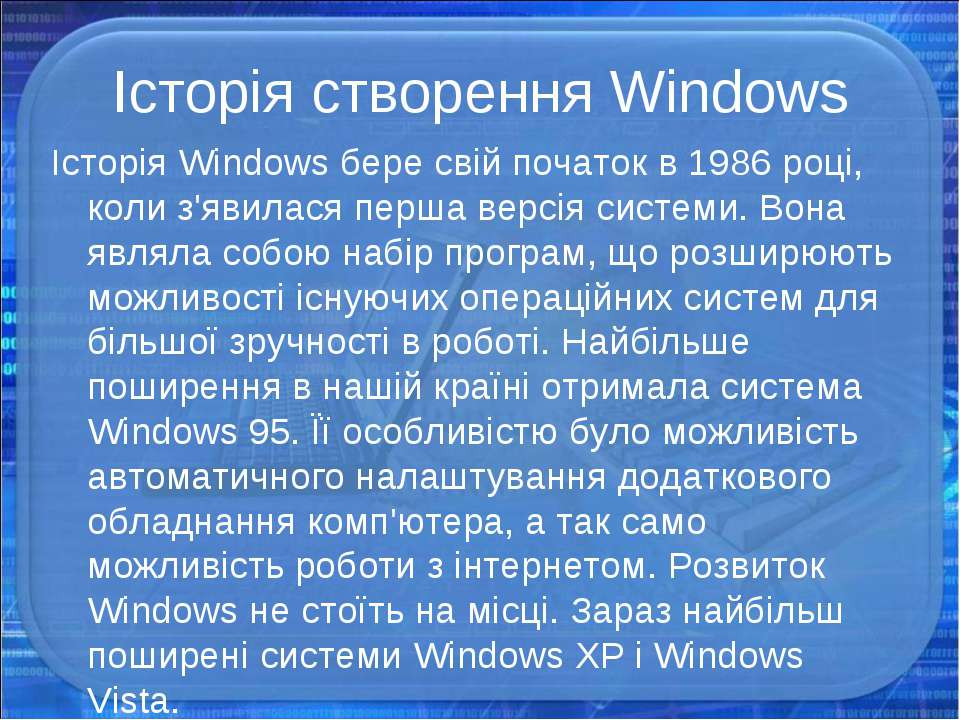 Історія створення Windows Історія Windows бере свій початок в 1986 році, коли...