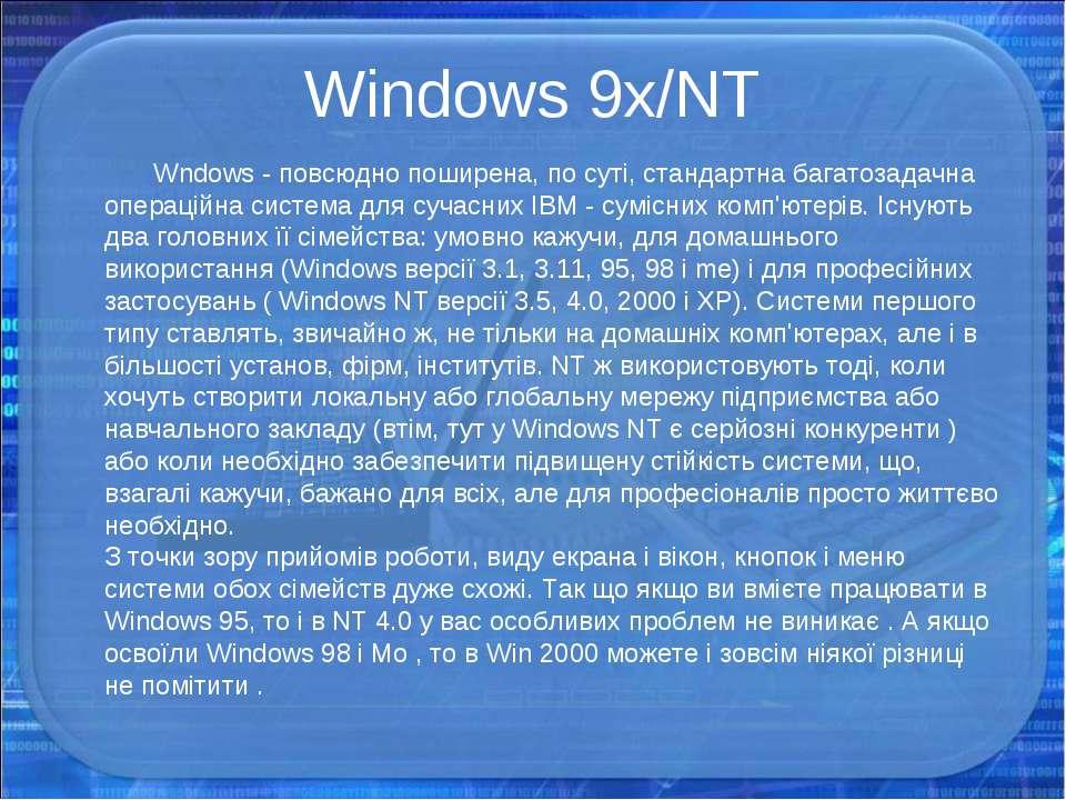 Windows 9x/NT Wndows - повсюдно поширена, по суті, стандартна багатозадачна о...