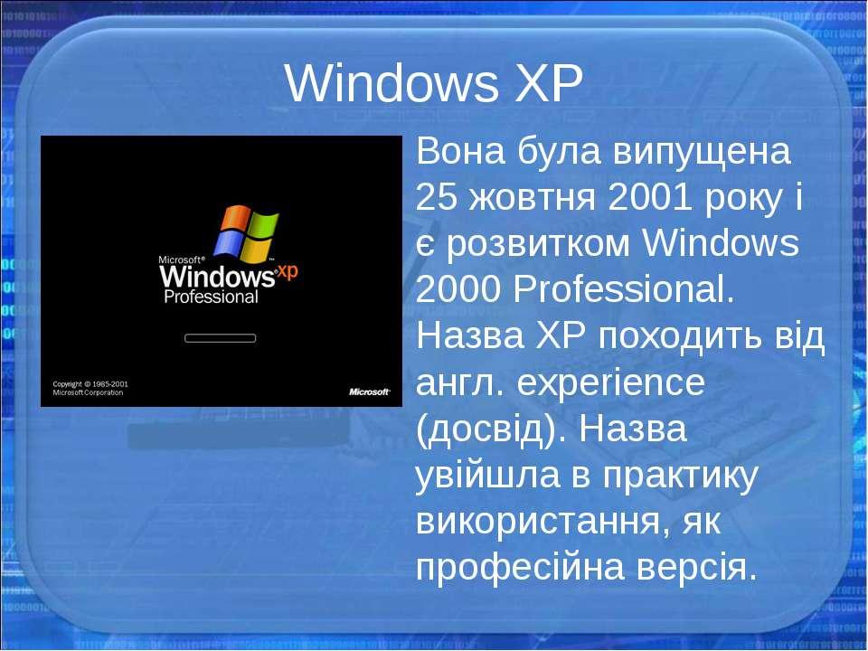 Windows XP Вона була випущена 25 жовтня 2001 року і є розвитком Windows 2000 ...
