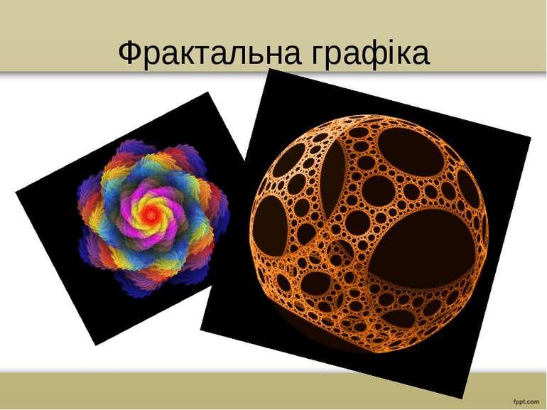 Фрактальна графіка