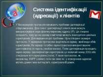 Система ідентифікації (адресації) клієнтів У безсерверних протоколів виникают...