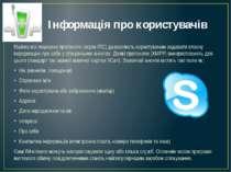 Інформація про користувачів Майже всі поширені протоколи (окрім IRC) дозволяю...