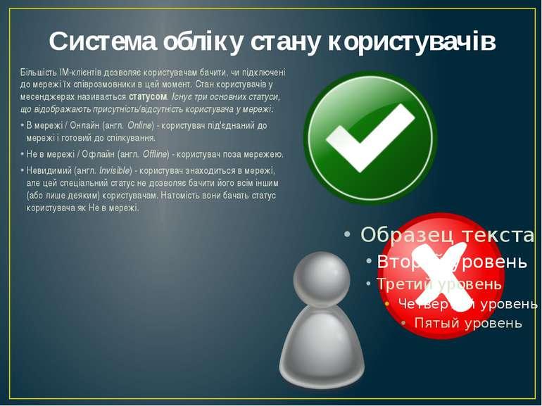Система обліку стану користувачів Більшість IM-клієнтів дозволяє користувачам...