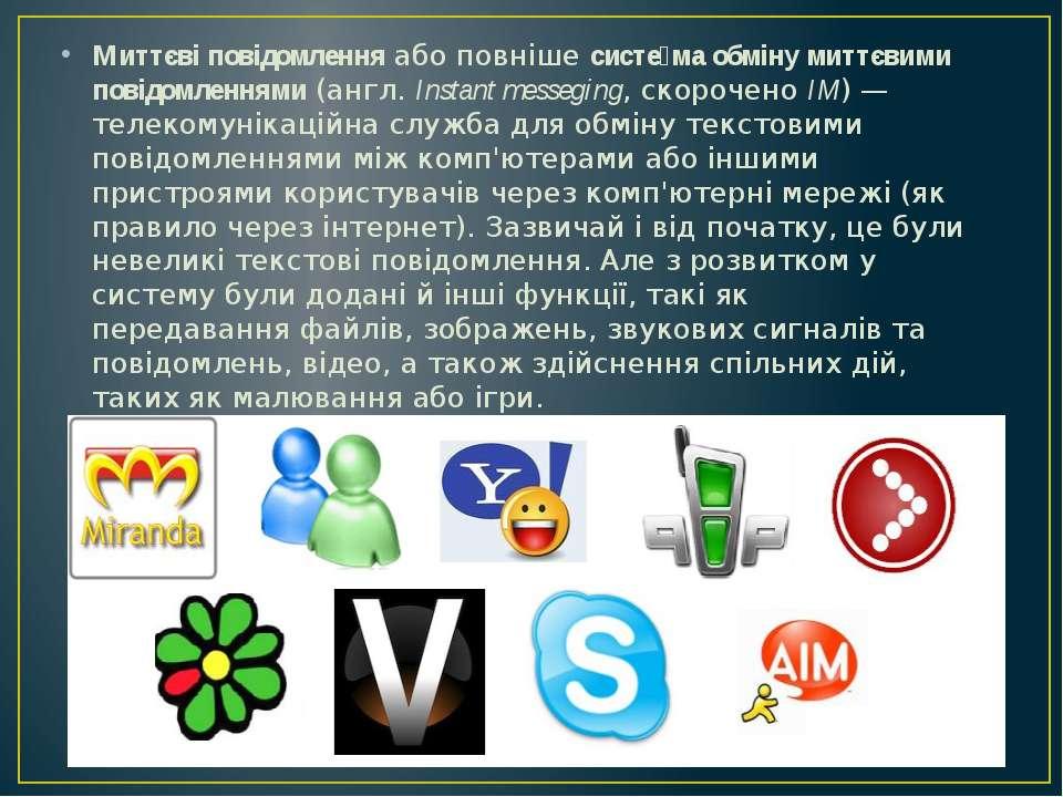 Миттєві повідомленняабо повнішесисте ма обміну миттєвими повідомленнями(ан...