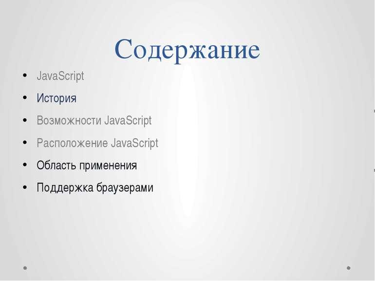 В 1996 году компания Microsoft выпустила аналог языка JavaScript, названный J...