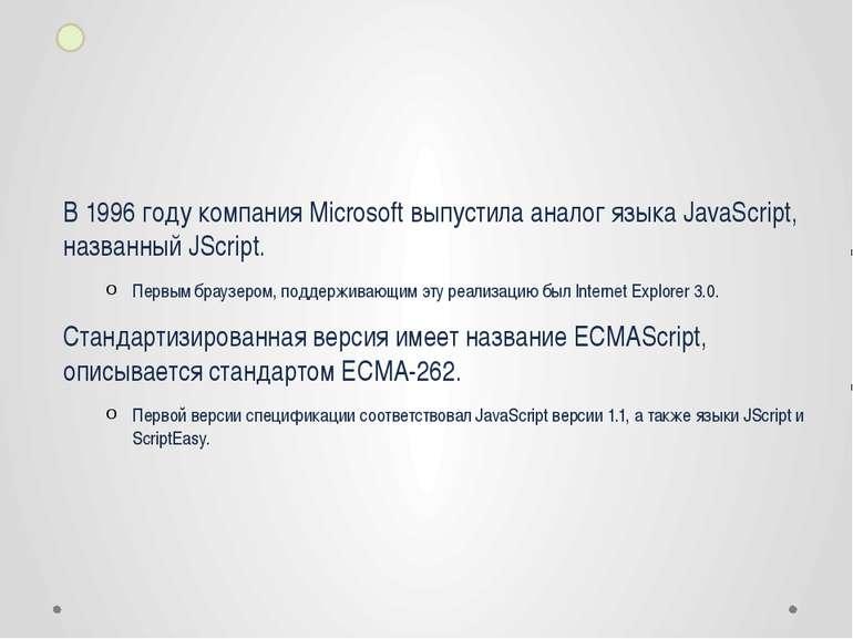 Область применения Виджеты Прикладное программное обеспечение Манипуляция объ...