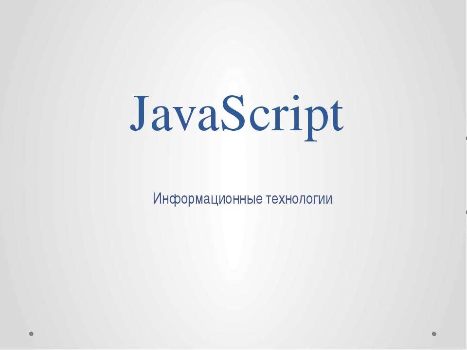 JavaScript Объектно-ориентированный скриптовый язык программирования. Являетс...