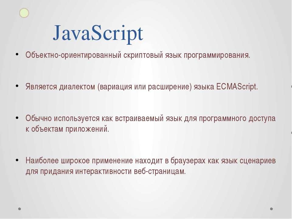 Возможности JavaScript JavaScript обладает рядом свойств объектно-ориентирова...