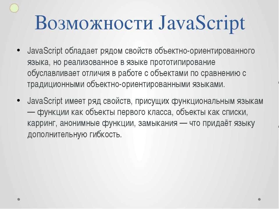 Поддержка браузерами На сегодняшний день поддержку JavaScript обеспечивают со...