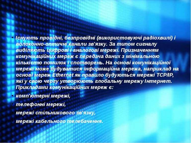 Існують провідні, безпровідні (використовуючі радіохвилі) і волоконно-оптичні...