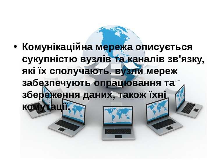 Комунікаційна мережа описується сукупністю вузлів та каналів зв'язку, які їх ...