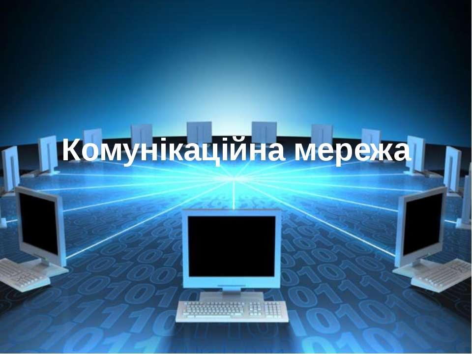 Комунікаційна мережа