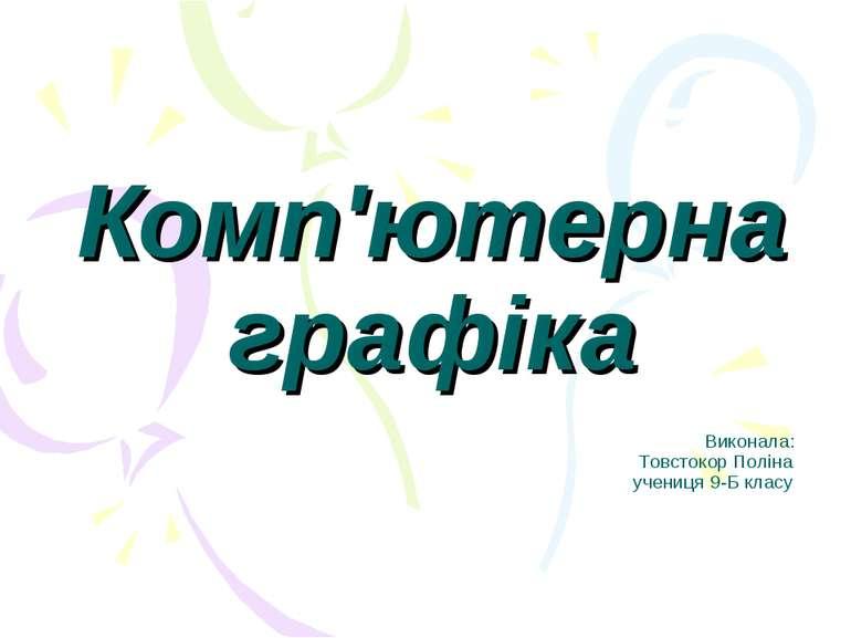 Комп'ютерна графіка Виконала: Товстокор Поліна учениця 9-Б класу
