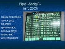 Вірус «Sobig.F» (літо 2003) Однак 10 вересня того ж року епідемія припинилася...