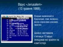 Вірус «Jerusalem» (13 травня 1988). Щойно наставала п'ятниця 13 вірус знищува...